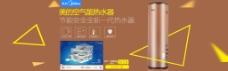 美的空气能热水器全屏轮播视频海报