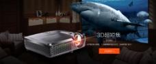 3D立体特效投影仪淘宝全屏海报