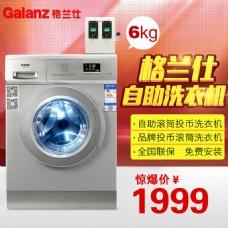洗衣机电器主图psd