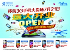 3G手机大卖场海报