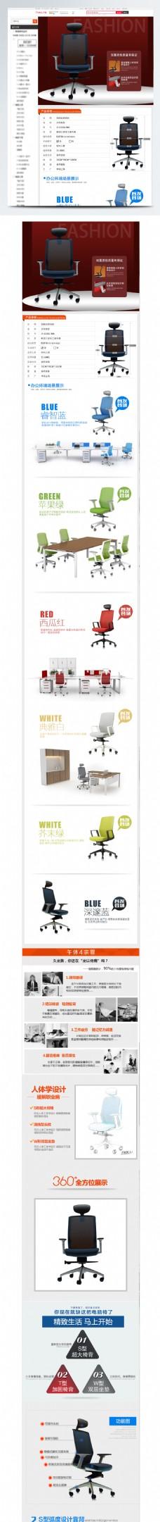 电商天猫淘宝详情页模版转椅详情升降老板椅