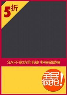 SAFF家纺淘宝关联营销