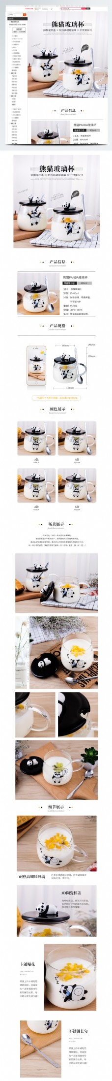 淘宝天猫可爱卡通熊猫玻璃杯详情页模板