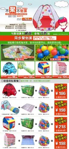 淘宝儿童玩具店铺首页促销海报