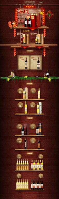 高档红酒产品新年促销模板海报