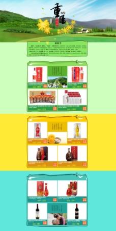 淘宝重阳节活动页面