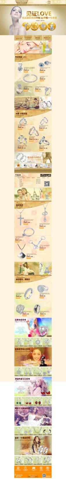 珠宝淘宝首页