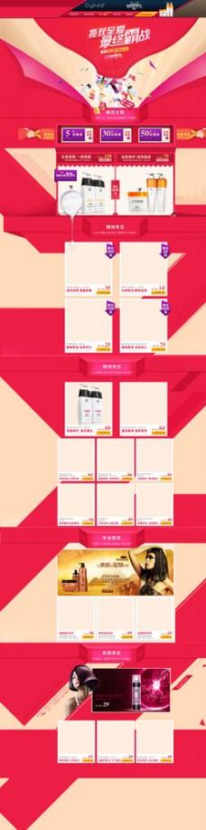 双十一首页设计图片