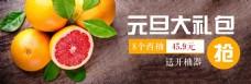 淘宝水果西柚元旦促销海报banner