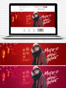 红色春节新年折扣季女装淘宝电商海报