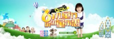 淘宝61儿童节玩具海报