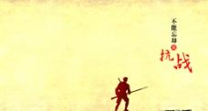 抗战  封面图片