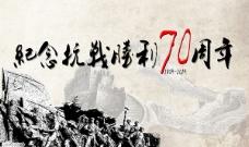 中国风抗战胜利纪念日