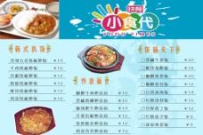 小食代价目单图片