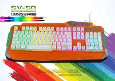 雷捷游戏键盘电竞键盘发光键盘