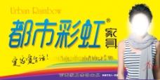 都市彩虹家具广告宣传形象代言李迎