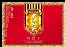 茶叶礼盒 中国茶图片