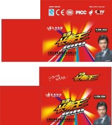 东劲电池图片