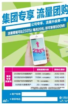 移动流量宣传营销表格手机单页图片