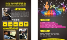 钢琴宣传单DM单海报设计图片