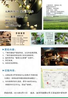 苏茶宣传单图片