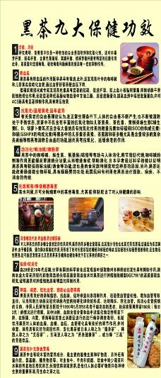 黑茶九大保健功效图片