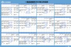 长安工作日历图片