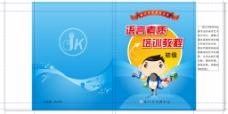 语言培训书籍封面