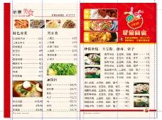 cdr美食菜谱