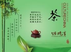 茶画册封面