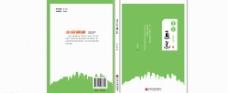 书籍封面 封面设计图片