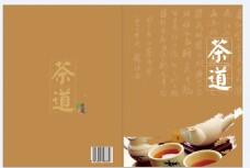 茶画册封面图片