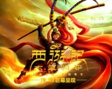 西游记大圣归来动画电影海报
