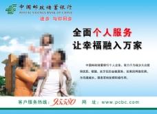中国邮政储蓄银行 个人服务