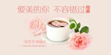 原创玫瑰茶banner设计