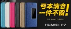 淘宝天猫手机壳清仓海报源文件950