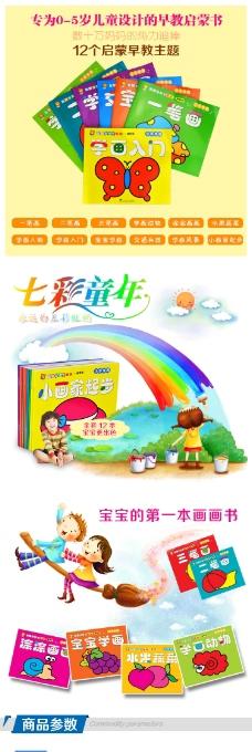 淘宝儿童画册详情页PSD下载