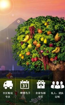 水果微信首页设计