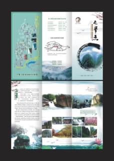 中国风旅游折页