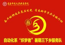 三下乡旗帜PSD下载