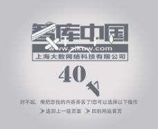 404报错页面