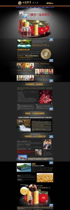 四象医药网站设计