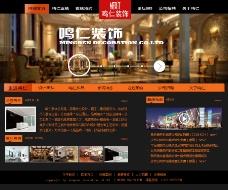 装饰公司网页设计