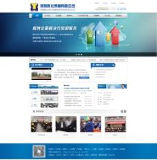 蓝色大气集团网站PSD