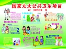 国家九大公共卫生项目