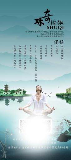瑜伽中国风展架