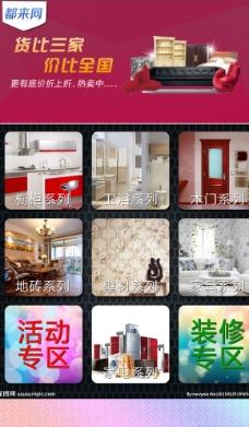 微商首页分类图片
