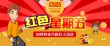 红色星期五宣传卡通banner
