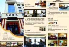 酒店折页宣传图片