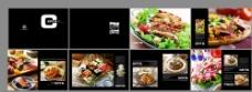 美食画册图片